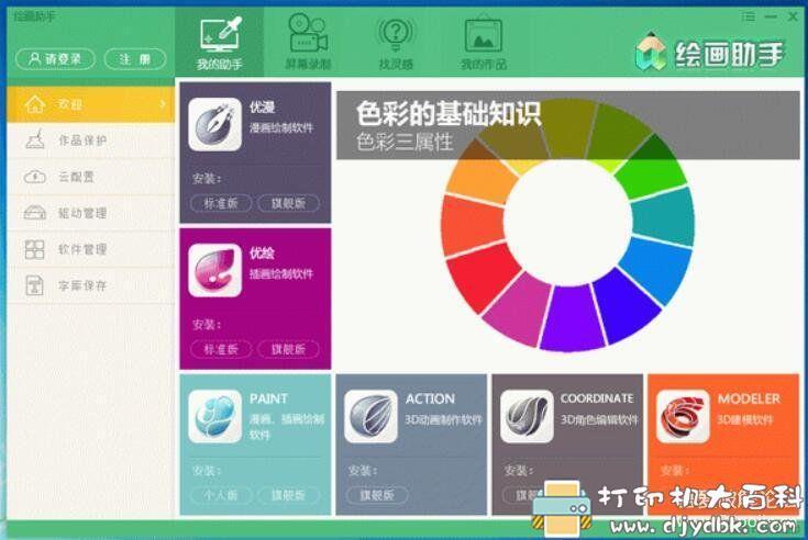 [Windows]全能绘画助手 2.0.5.1,为画师提供便捷辅助图片