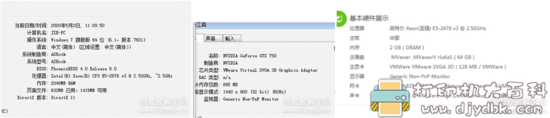 [Windows]w7虚拟机,游戏可以过虚拟化图片