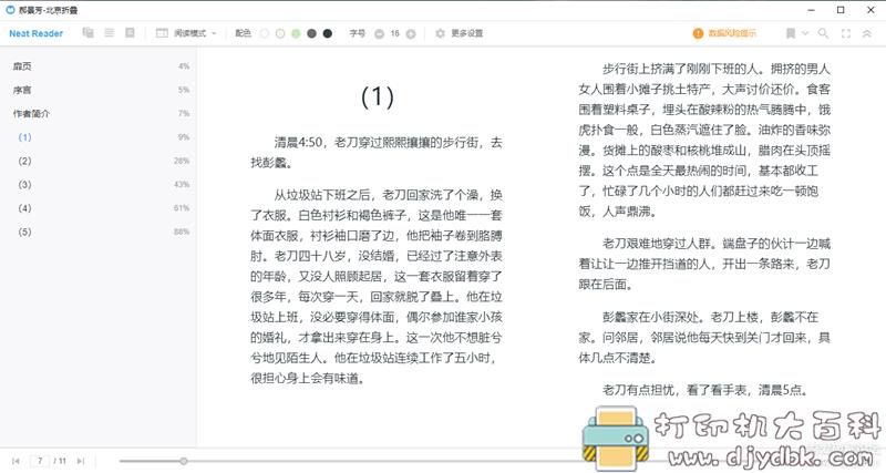 [Windows]Epub阅读器——NeatReader(Mac端也可用)图片 No.3