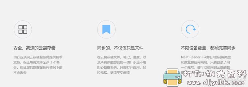 [Windows]Epub阅读器——NeatReader(Mac端也可用)图片 No.6