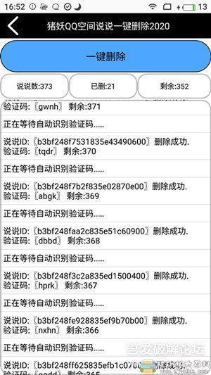 [Android]QQ空间说说一键删除软件【猪妖】 (批量删除说说 自动识别验证码免积分)图片