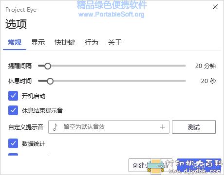 定时用眼休息提醒工具 ProjectEye 1.2.6 便携版 配图 No.2