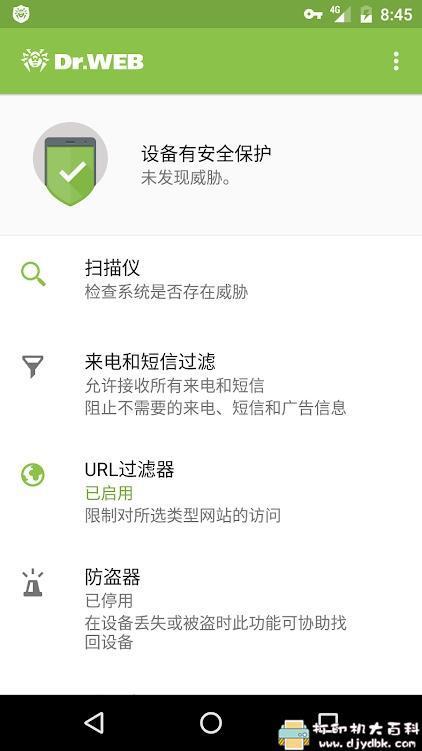 [Android]大蜘蛛杀毒软件v12.6.2_专业版软件图片 No.1