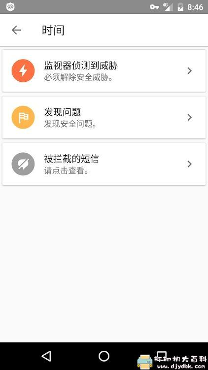 [Android]大蜘蛛杀毒软件v12.6.2_专业版软件图片 No.2