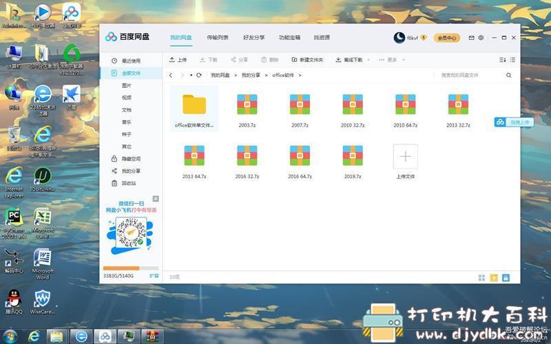 [Windows]office原版镜像2003~~~~2019+激活工具+office2016精简版图片 No.1