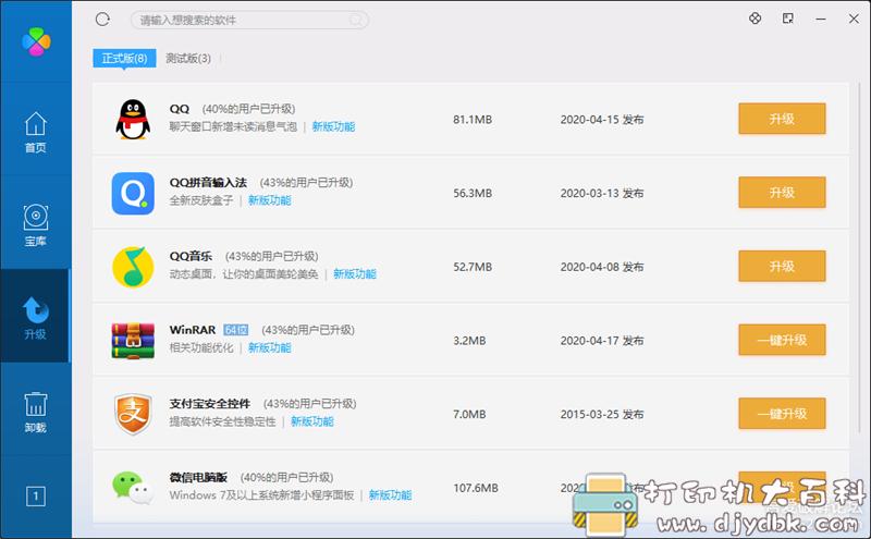 [Windows]【装机必备】腾讯软件管理-独立版,电脑版应用商店图片 No.1