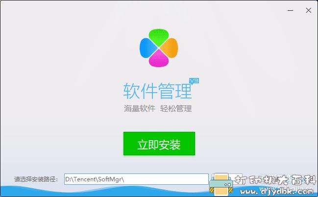 电脑版应用商店:腾讯软件管理-独立版 配图 No.2