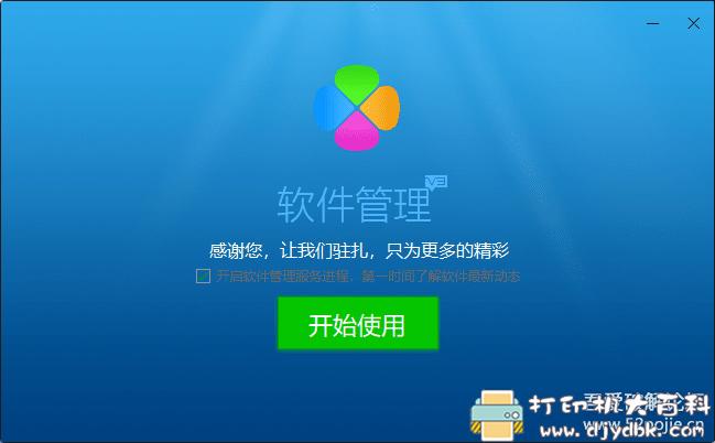 电脑版应用商店:腾讯软件管理-独立版 配图 No.3