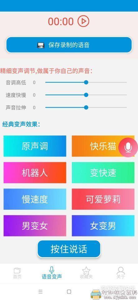 [Android]万能语音包变声器去广告版图片 No.2