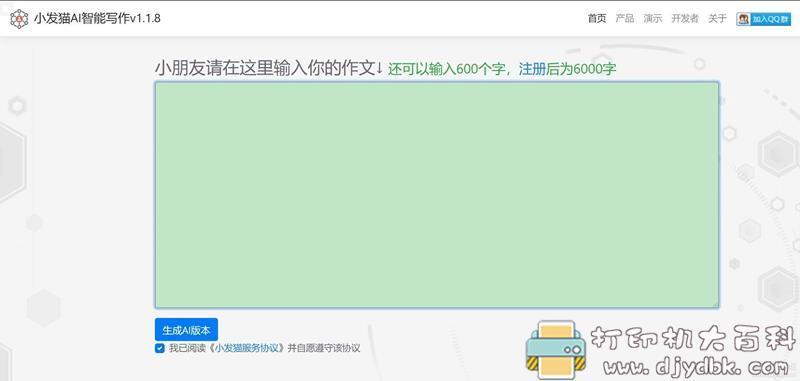 [Windows]【论文去重】论文同义句在线转换器图片 No.1