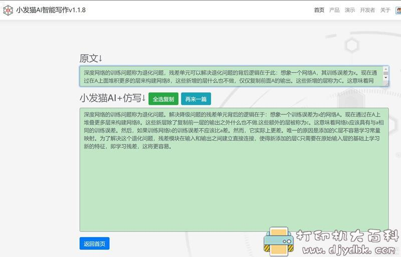 [Windows]【论文去重】论文同义句在线转换器图片 No.2