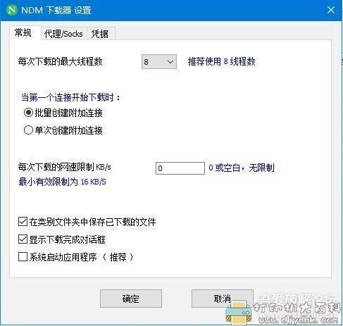 [Windows]IDM的兄弟NDM 免费多平台下载器 -汉化版图片 No.2