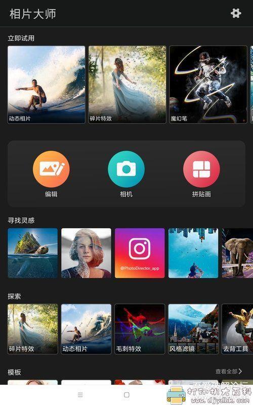 手机简单易上手的相片编辑应用:相片大师(PhotoDirector)v13.0.0高级直装版 配图 No.1