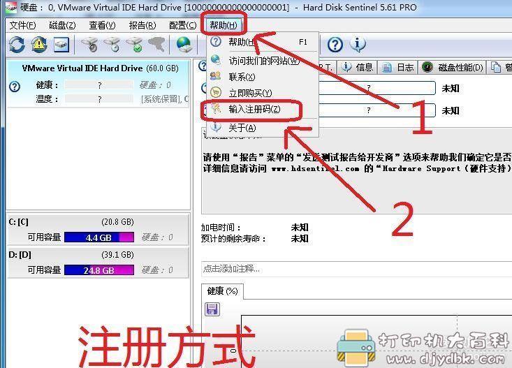 [Windows]硬盘哨兵harddisksentinel 原版附永久激活Key图片 No.3