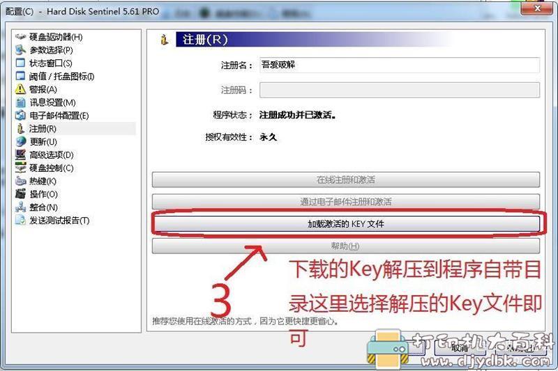 [Windows]硬盘哨兵harddisksentinel 原版附永久激活Key图片 No.4