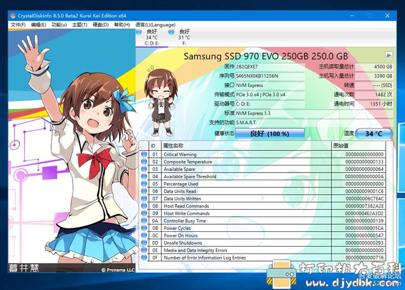 [Windows]硬盘状态检测工具 CrystalDiskInfo v8.5.0 Beta 2 萌化版图片 No.1