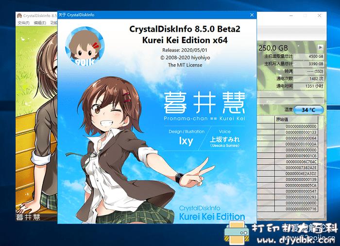 [Windows]硬盘状态检测工具 CrystalDiskInfo v8.5.0 Beta 2 萌化版图片 No.4