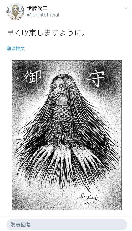 """伊藤润二老师针对疫情绘制的""""御守""""(平安符),希望疫情尽早收束_图片 No.1"""