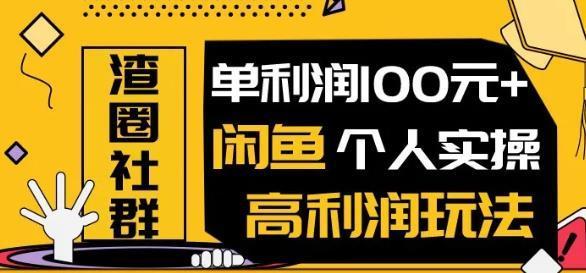 (2020.4.20)渣圈闲鱼项目1.0内部实操流程,玩转价格差单利润100+【视频教程】 配图