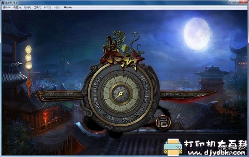 PC游戏分享 水浒杀豪华终结版F8.5·戌狗-后篇图片 No.1