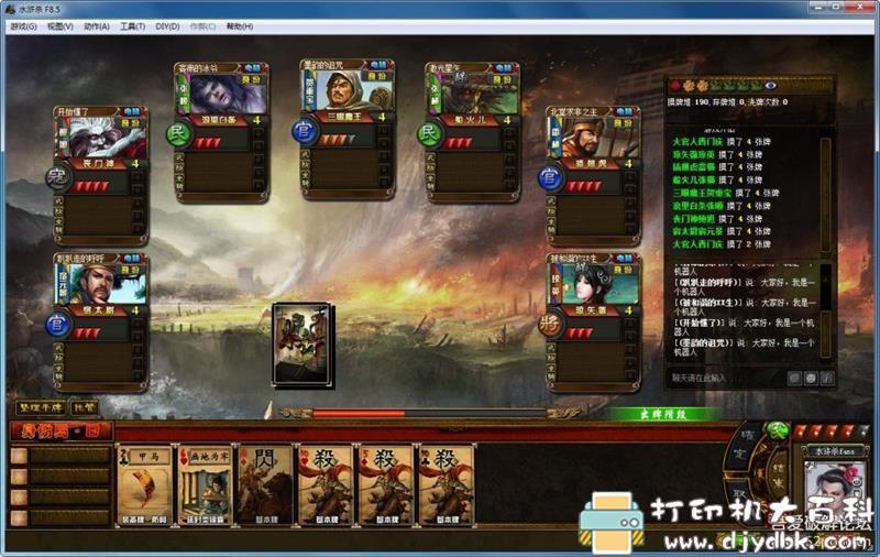 PC游戏分享 水浒杀豪华终结版F8.5·戌狗-后篇图片 No.2
