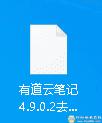 [Windows]电脑版 有道云笔记4.9.0.2去广告绿色便携版图片 No.1