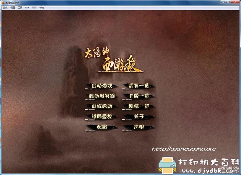 PC游戏分享 太阳神西游杀2.0正式版图片 No.1