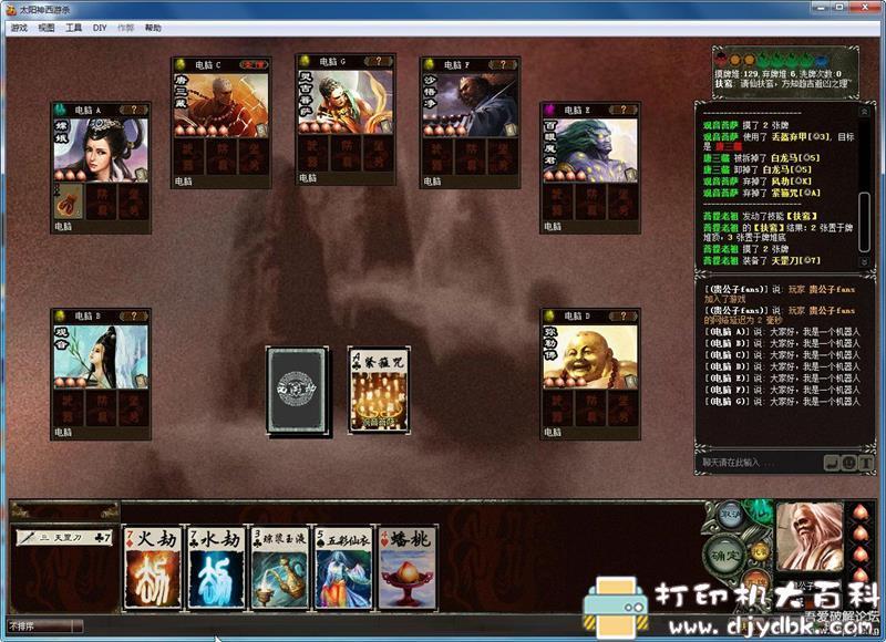 PC游戏分享 太阳神西游杀2.0正式版图片 No.2