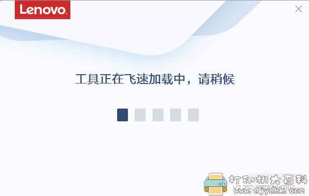 [Windows]联想官方蓝屏分析诊断工具图片 No.1