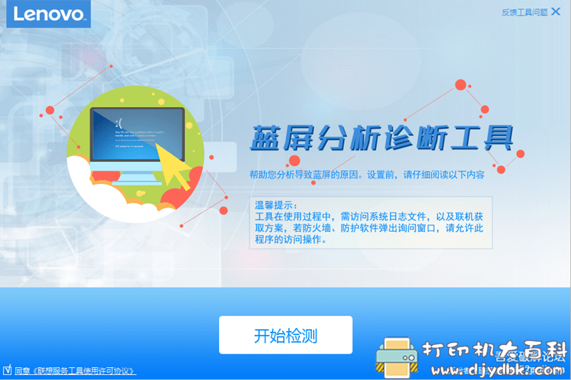 [Windows]联想官方蓝屏分析诊断工具图片 No.2