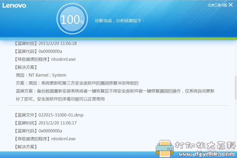 [Windows]联想官方蓝屏分析诊断工具图片 No.5