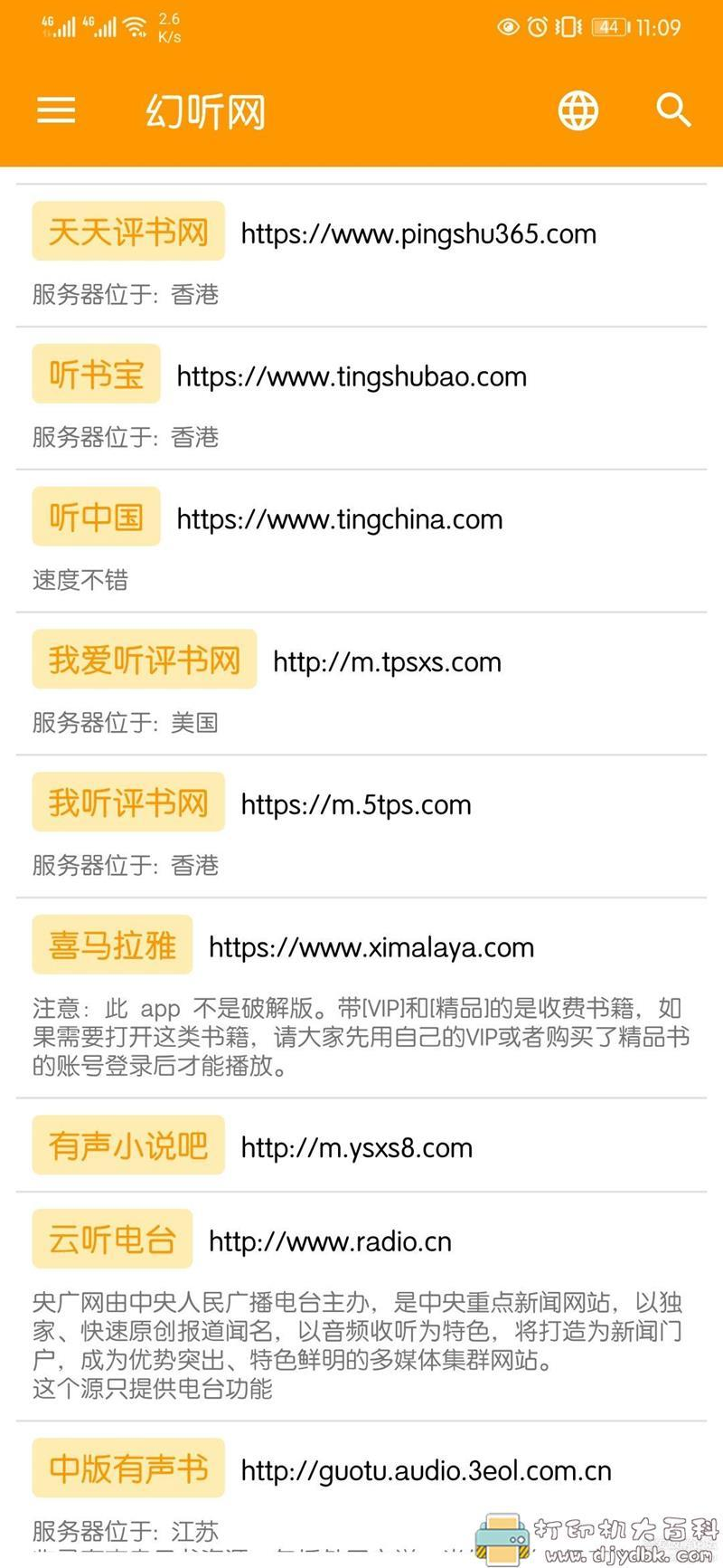 [Android]免费无广告听书软件 我的听书v1.5.8,可跳过片头片尾图片 No.2