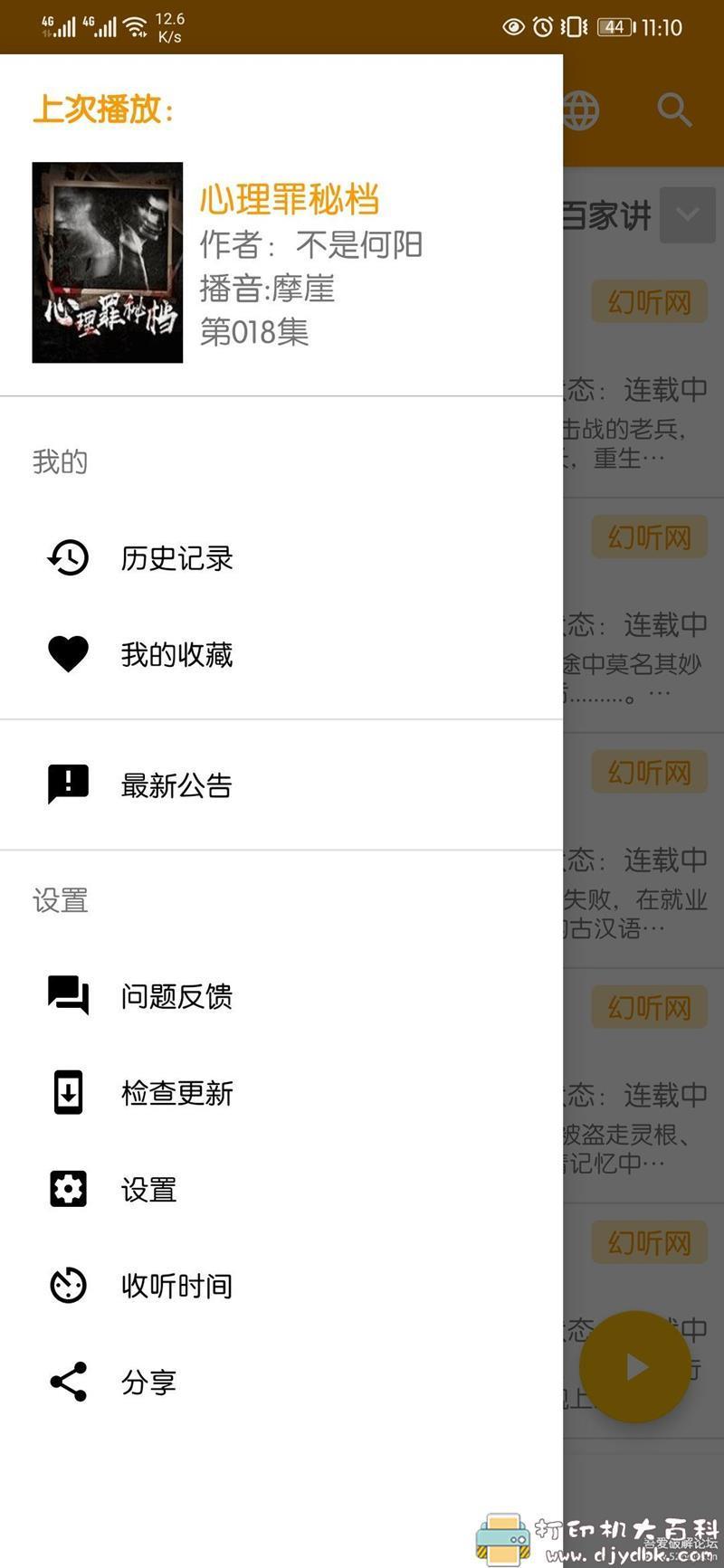 [Android]免费无广告听书软件 我的听书v1.5.8,可跳过片头片尾图片 No.3