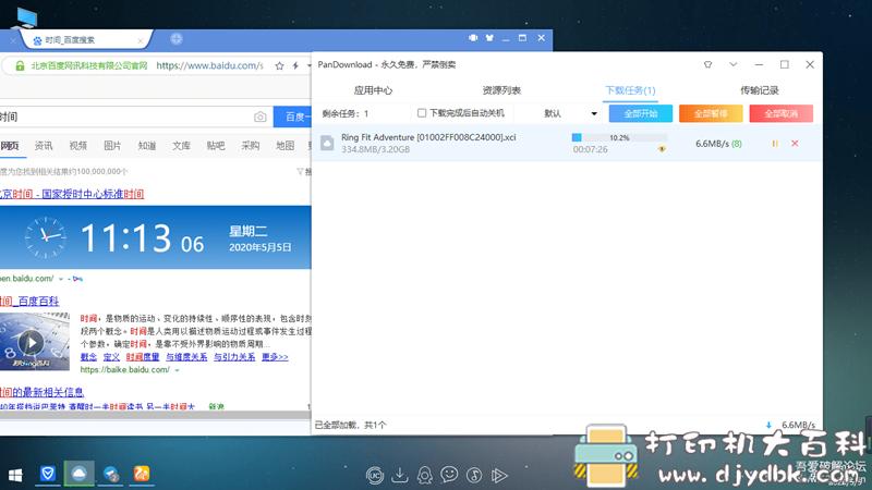 [Windows]PC端pandownload进入方法及文件图片 No.1