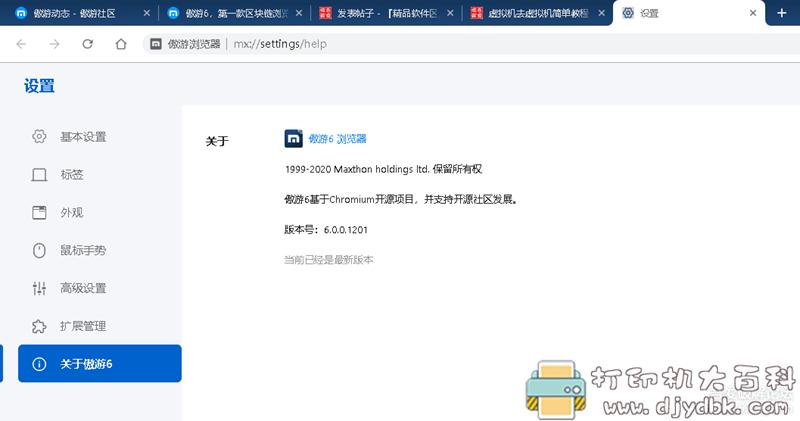 [Windows]遨游浏览器 Maxthon V6.0.0.1201 便携绿色版图片 No.1