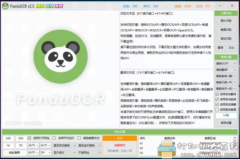 [Windows]OCR文字识别小工具箱 PandaOCR v2.55图片