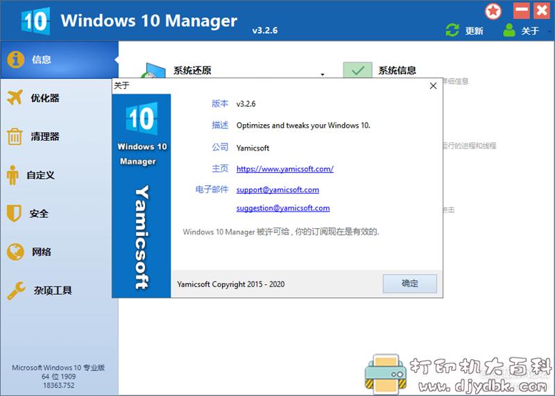 [Windows]Win10优化软件 Windows 10 Manager v3.2.6.0 绿色特别版图片