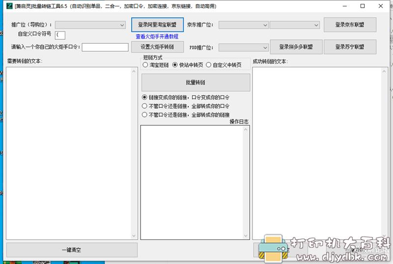 [Windows]【箫启灵】淘宝,京东,拼多多,苏宁,4大平台,批量转链工具6.5图片 No.1