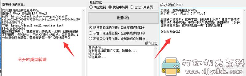 [Windows]【箫启灵】淘宝,京东,拼多多,苏宁,4大平台,批量转链工具6.5图片 No.2