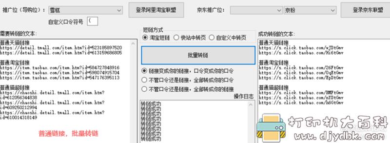 [Windows]【箫启灵】淘宝,京东,拼多多,苏宁,4大平台,批量转链工具6.5图片 No.3