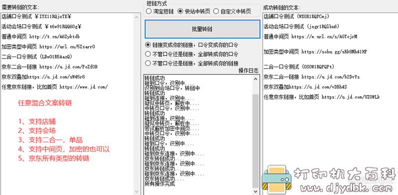 [Windows]【箫启灵】淘宝,京东,拼多多,苏宁,4大平台,批量转链工具6.5图片 No.4