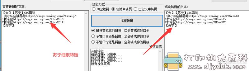 [Windows]【箫启灵】淘宝,京东,拼多多,苏宁,4大平台,批量转链工具6.5图片 No.5