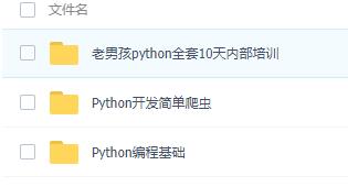 (13G)python学习大礼包!【编程基础+简单爬虫+进阶项目+开发培训全套视频教程】 配图