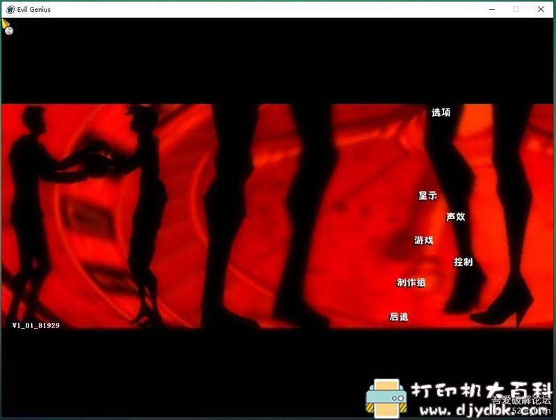 PC模拟经营游戏:《邪恶天才》免安装中文版图片 No.2