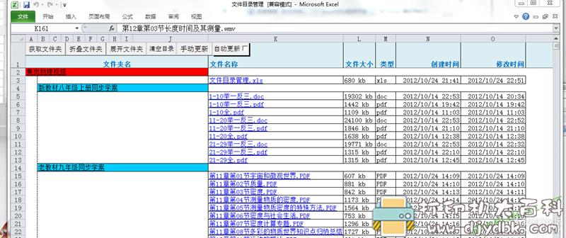 [Windows]excel文件目录自动管理系统图片