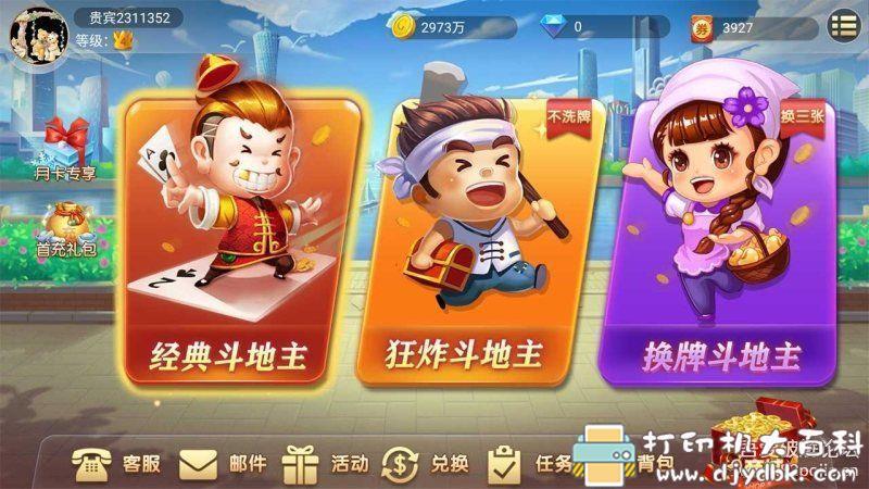 电视盒子游戏 传奇斗地主2.0.4TV版图片 No.1