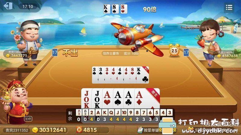 电视盒子游戏 传奇斗地主2.0.4TV版图片 No.4