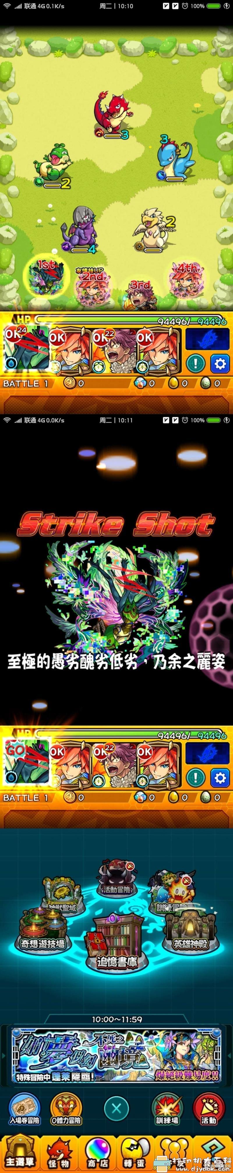 安卓游戏分享:怪物弹珠台服-RPGv17.0.1 [秒杀伤害-无限SS-总是玩家回合]图片