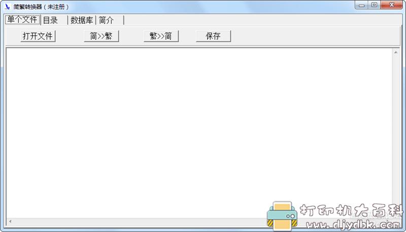 [Windows]9款 简体繁体转换工具小集合图片 No.1