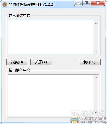 [Windows]9款 简体繁体转换工具小集合图片 No.2